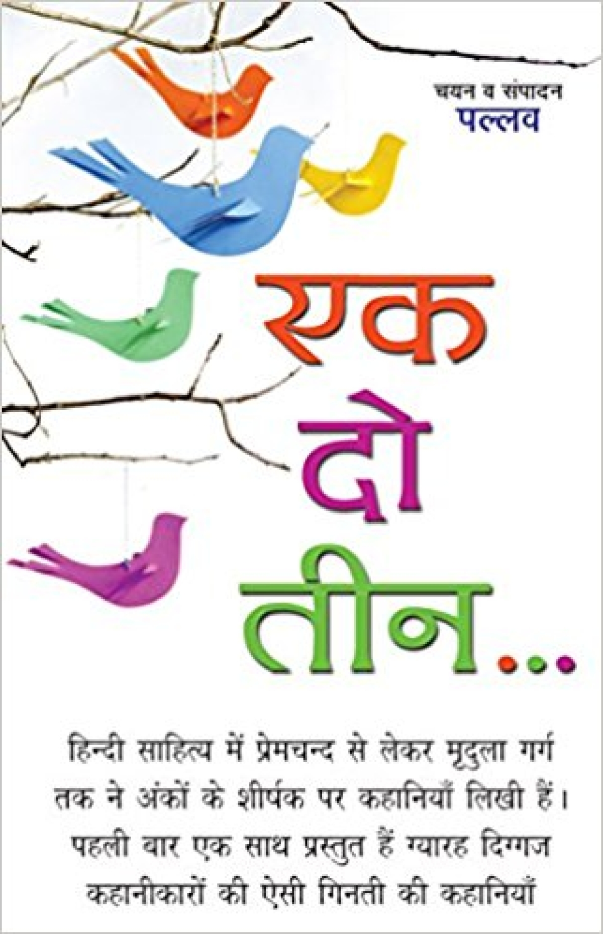 A peek into the world of Hindi short stories