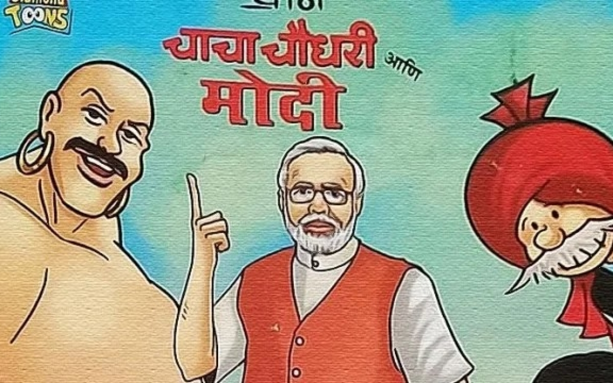 Hijacking Chacha Chaudhary to project the Modi cult