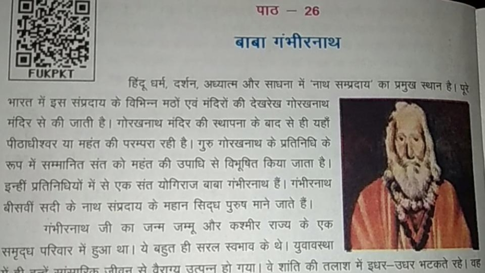 File photo of a chapter on Baba Gorakhnath  in the book called Jivni