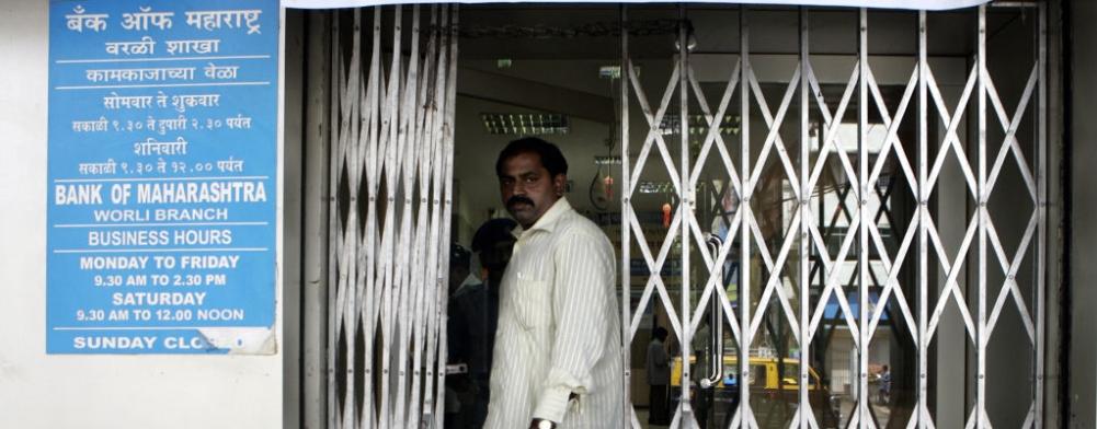 File photo of a Bank of Maharashtra branch in Mumbai. Representative image