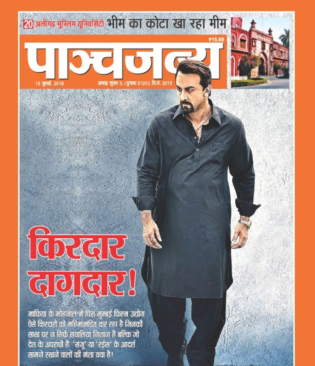 The July 15 issue of Panchjanya