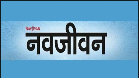 'Sunday Navjivan' commemorative edition celebrating 150 years of Mahatma to be launched