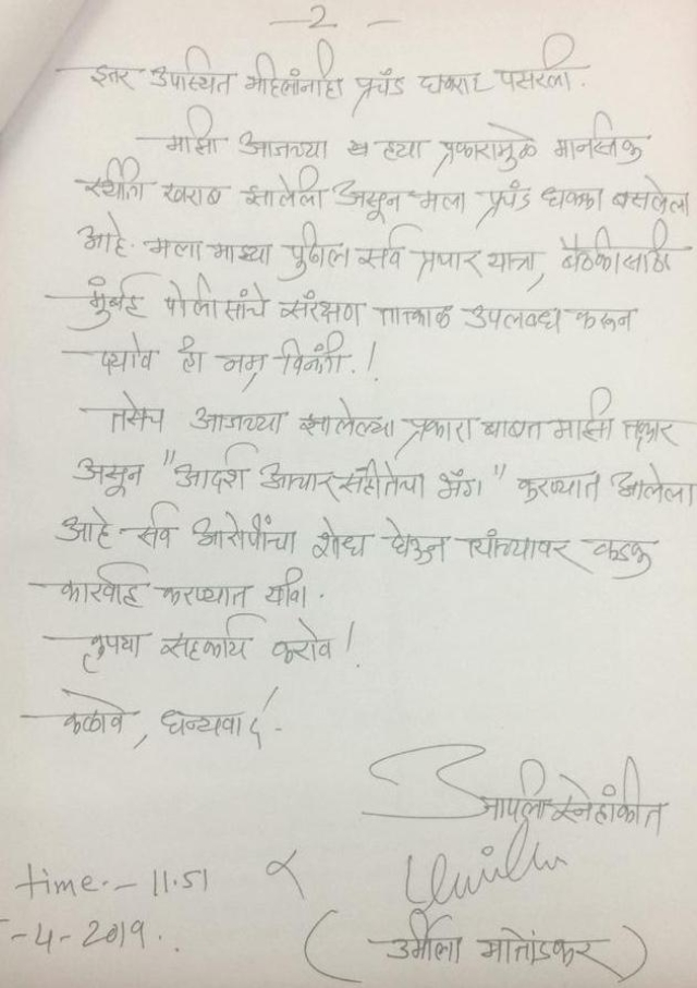 A copy of the police complaint filed by Urmila Matondkar