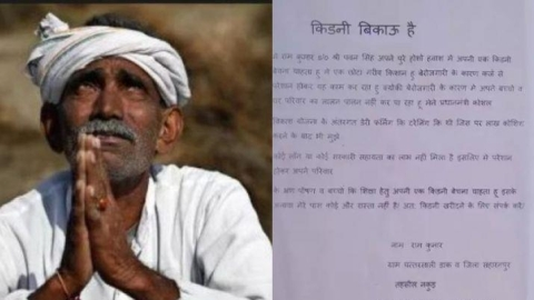 Denied loan by banks, UP farmer puts up kidney for sale