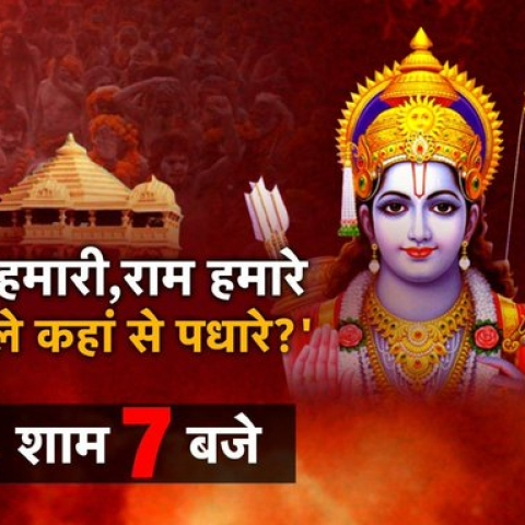 Hindi news channel Aaj Tak under fire for spreading communal hatred over Ayodhya coverage
