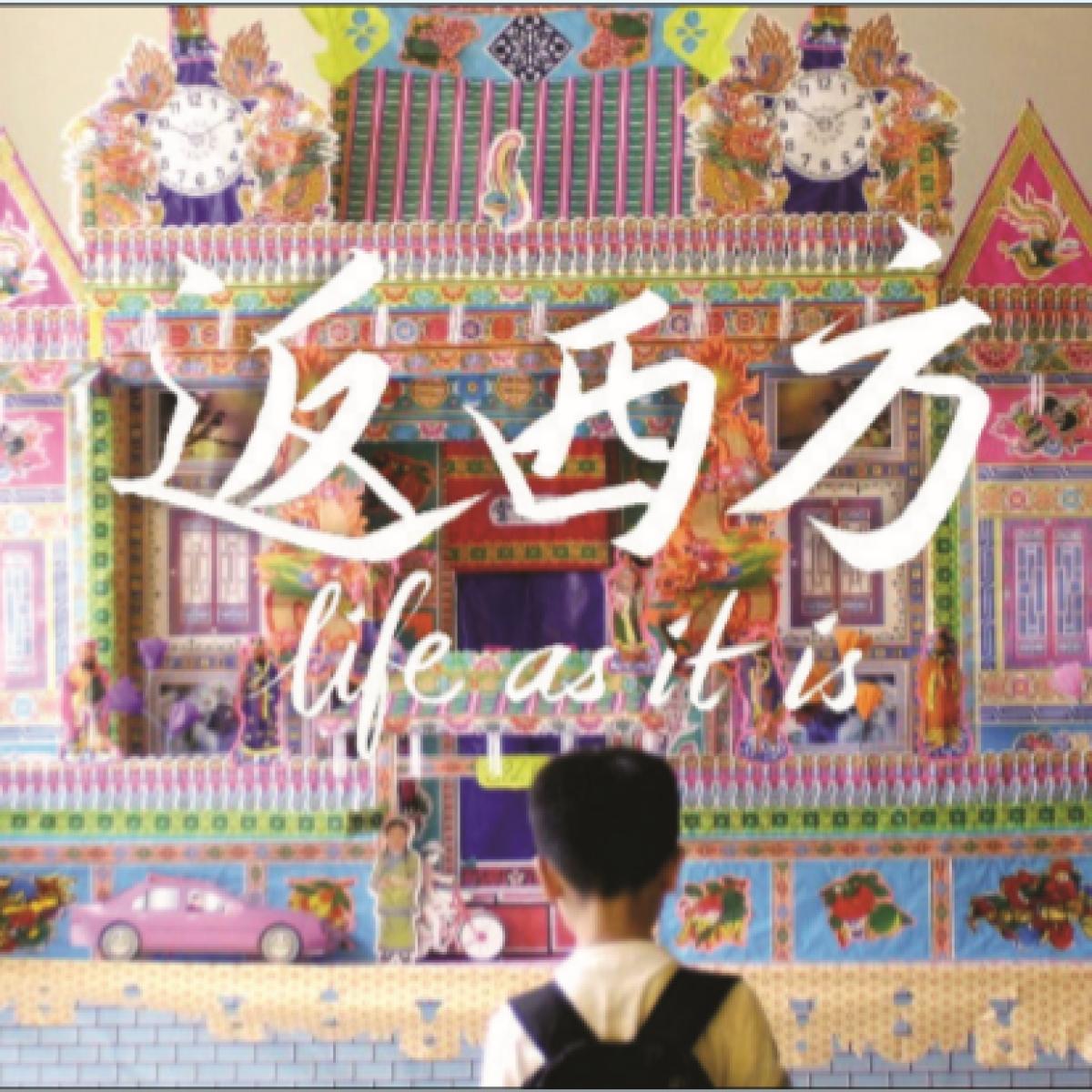 4th Singapore Film Festival: A curtain-raiser