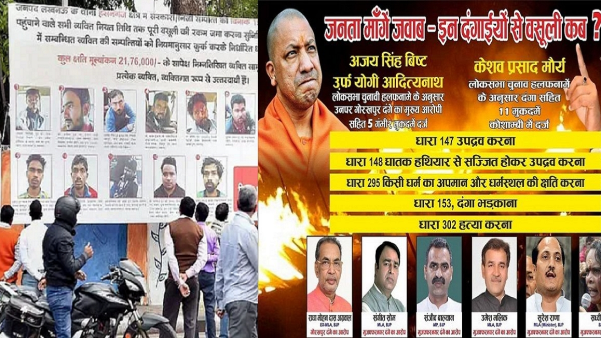 UP lodges FIR against posters 'naming and shaming' CM and BJP leaders with criminal cases