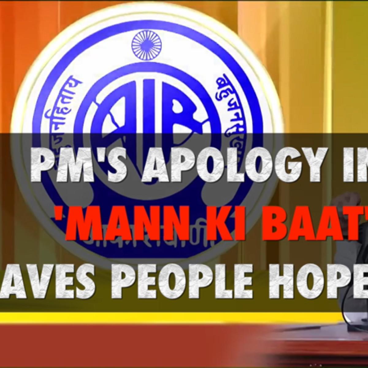 "PM's apology in ""Mann Ki Baat"" leaves people hopeless"
