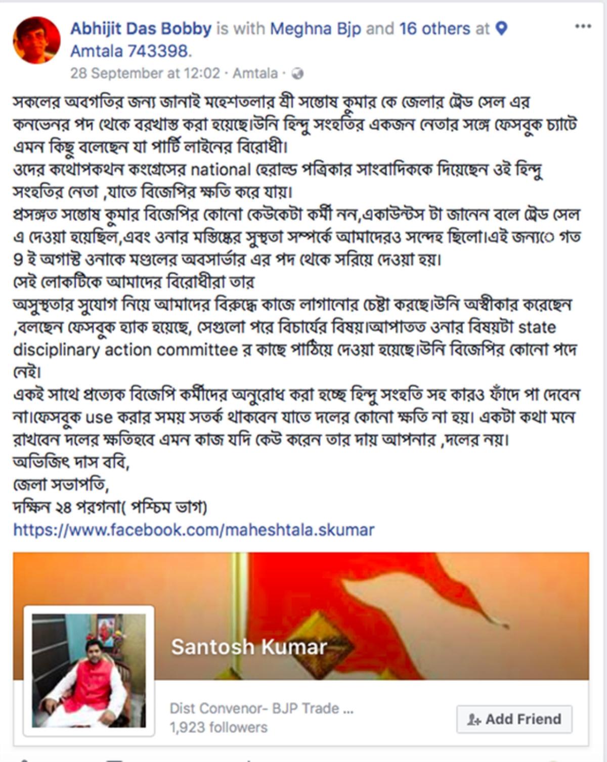 खबर का असर : दंगों की साजिश के खुलासे के बाद बंगाल बीजेपी का नेता गिरफ्तार