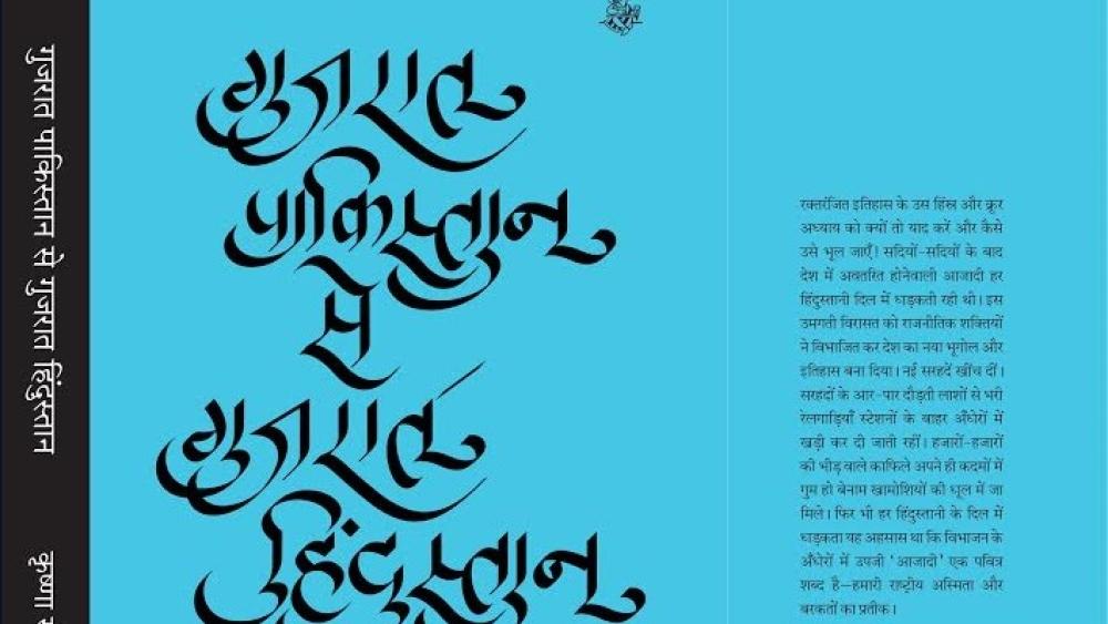 कृष्णा सोबती का आत्मकथात्मक उपन्यास 'गुजरात पाकिस्तान से गुजरात हिंदुस्तान'