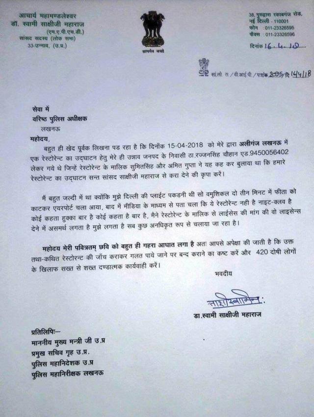 बीजेपी सांसद साक्षी महाराज ने पुलिस में शिकायत की