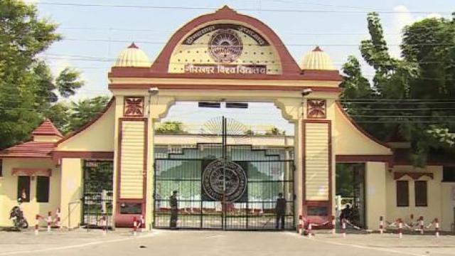 गोरखपुर विश्वविद्यालय का मुख्य द्वार