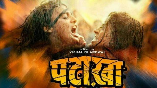 'पटाखा' फिल्म का पोस्टर