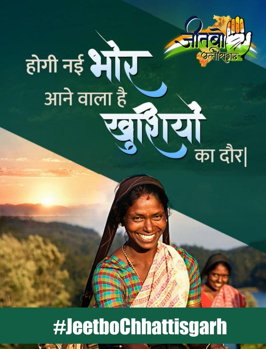 ट्विटर पर कांग्रेस के 'जीतबो छत्तीसगढ़' अभियान की धूम: किसानों, युवाओं और महिलाओं से 'नई भोर' का वादा