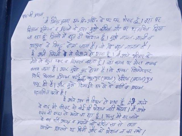यूपी में दलित अधिकारी ने की खुदकुशी, सुसाइड नोट में बयां किया दर्द, सीएम योगी का धौंस देकर किया गया प्रताड़ित