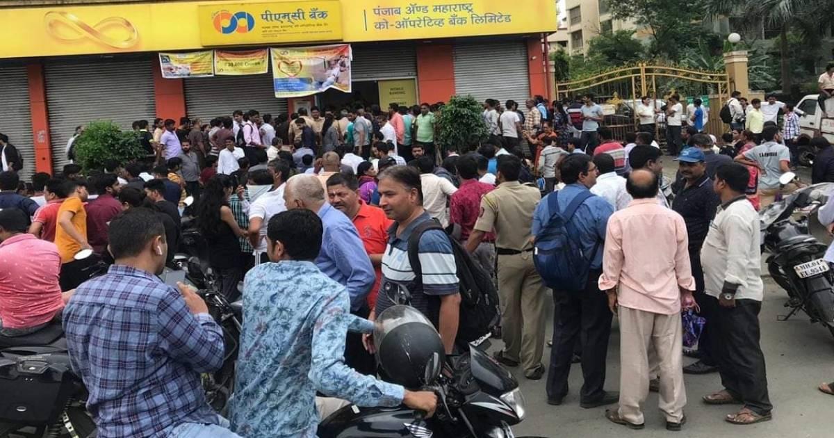 Image result for ग्राहकों ने PMC बैंक अधिकारियों पर कराया केस दर्ज..