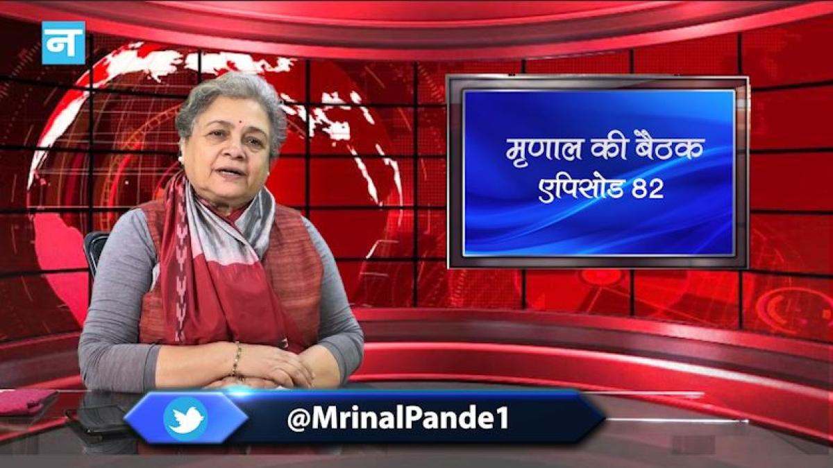 मृणाल की बैठक- EP 82: सत्ता बदलते ही महाराष्ट्र की राजनीति में गर्म हुआ पक्ष-विपक्ष के खुलासों का बाजार