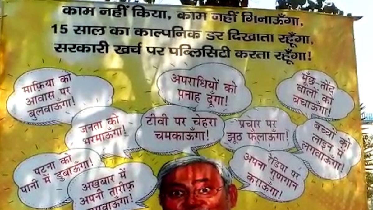 बिहार में नहीं थम रहा 'पोस्टर वॉर', आरजेडी का  नीतीश पर हमला, लगाए कई गंभीर आरोप