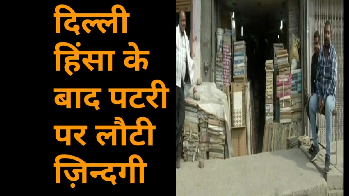 नवजीवन बुलेटिन: दिल्ली हिंसा के बाद पटरी पर लौटी जिंदगी और  दिल्ली पुलिस को मिला नया कमिश्नर