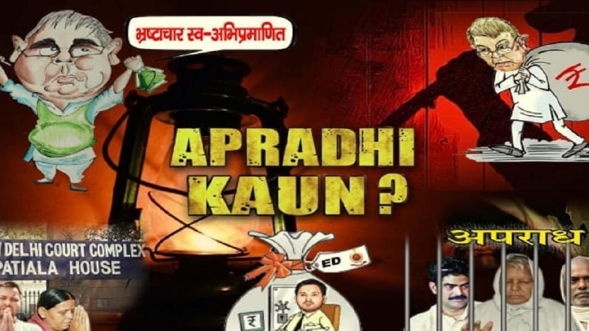 बिहार की वॉर में पोस्टर बने नए  हथियार, आरजेडी के जवाब में जेडीयू के निशाने पर लालू परिवार