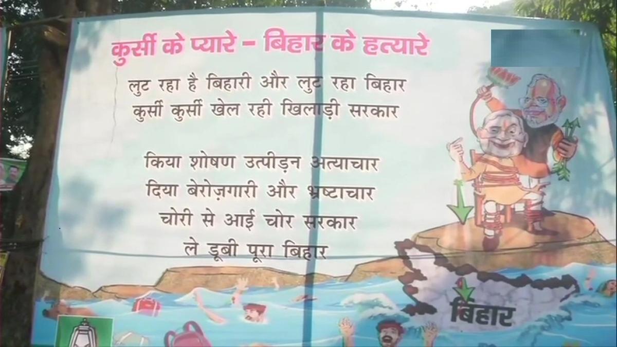 आरजेडी ने नीतीश सरकार पर फिर किया पोस्टर वार, कहा-  कुर्सी के प्यारे, बिहार के हत्यारे