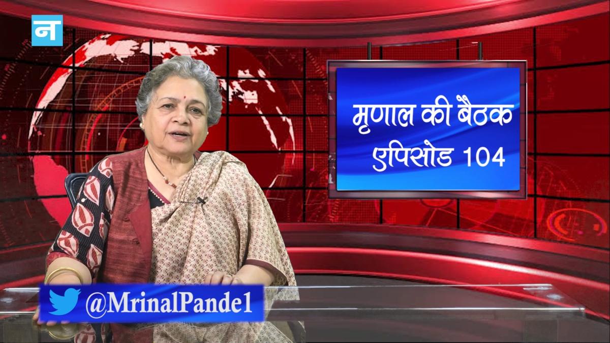 मृणाल की बैठक- एपिसोड 104: दिल्ली हिंसा की पहले से थी प्लानिंग और तालिबान-अमेरिका डील में भारत की एंट्री