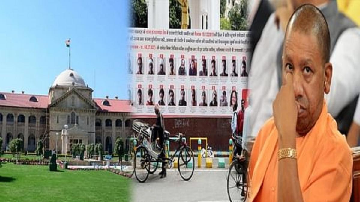 हाई कोर्ट के आदेश के बावजूद सड़कों से 'वसूली पोस्टर' उतारने को तैयार नहीं योगी सरकार, आदेश को देगी चुनौती!