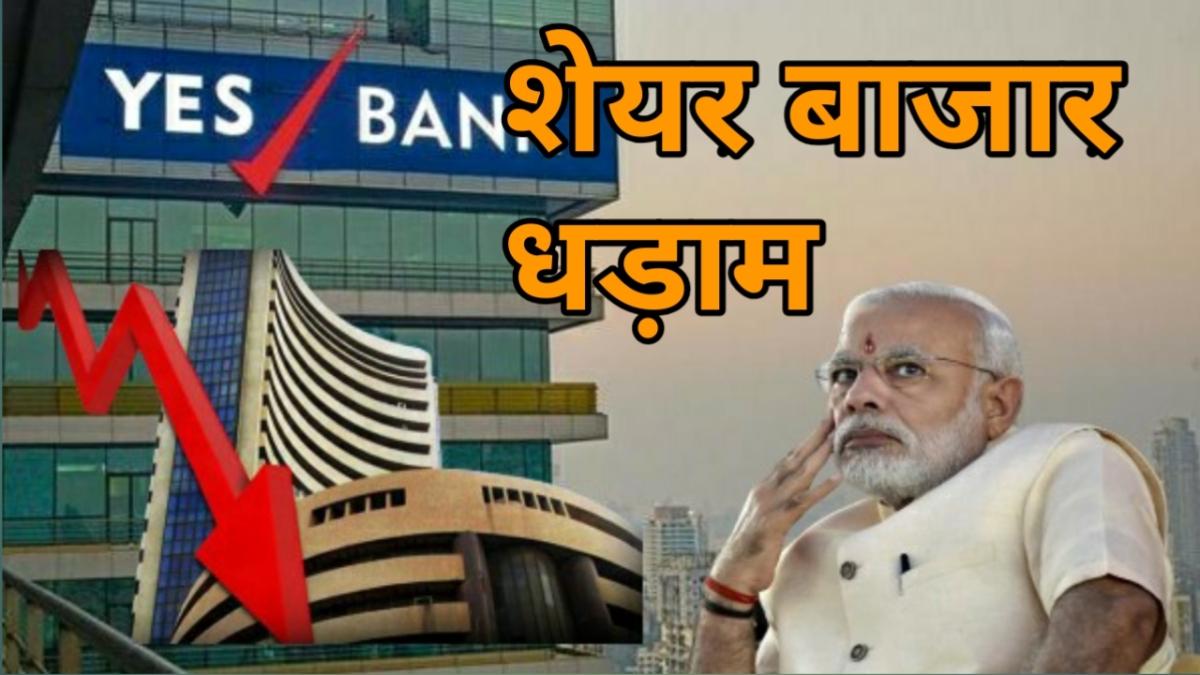 नवजीवन बुलेटिन: दिल्ली हिंसा पर 5वें दिन भी संसद में भारी हंगामा और यस बैंक संकट ने तोड़ी शेयर बाजार की कमर