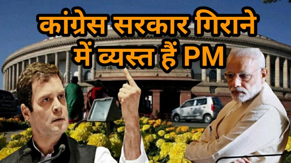 नवजीवन बुलेटिन: संसद में संग्राम जारी और मध्य प्रदेश में सियासी हलचल को लेकर राहुल का PM पर बड़ा वार