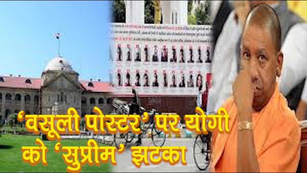 नवजीवन बुलेटिन: 'वसूली पोस्टर' मामले में SC ने योगी सरकार पर खड़े किए सवाल, IPL पर कोरोना वायरस का साया!