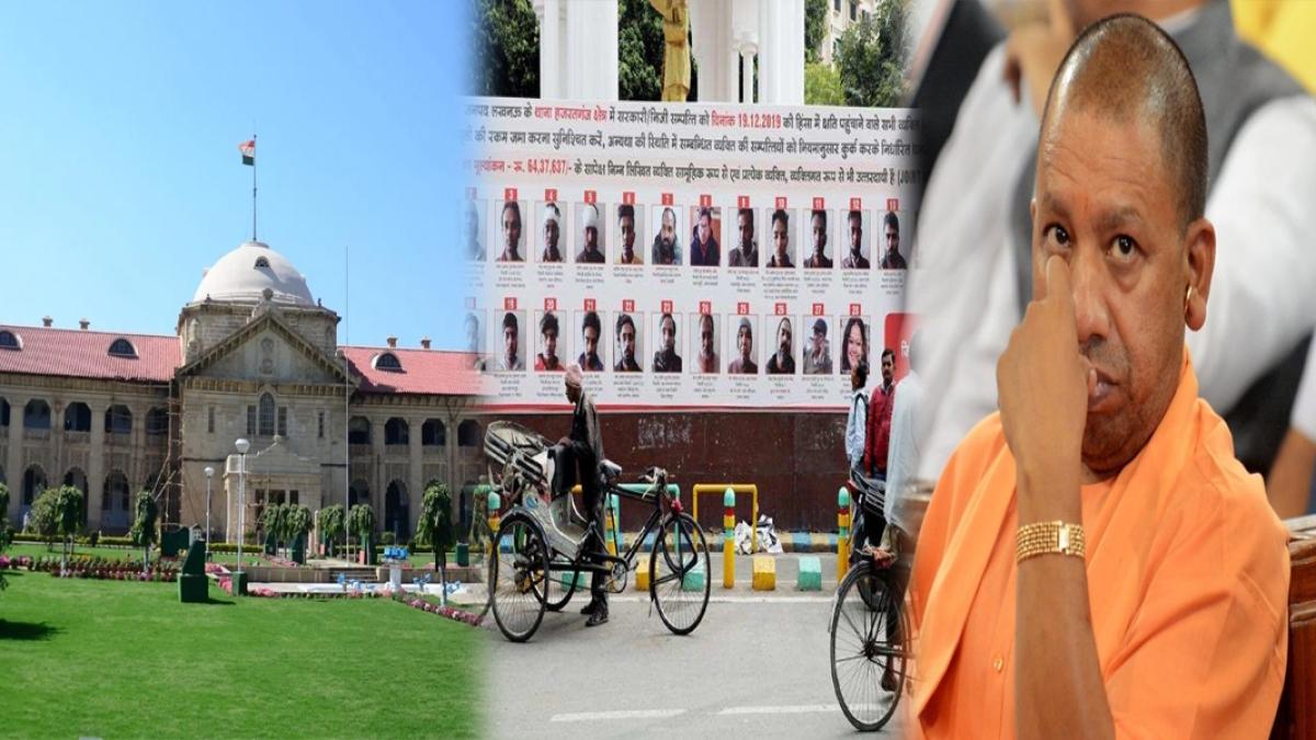 इलाहाबाद हाई कोर्ट ने योगी सरकार को दिया बड़ा झटका, कहा- 16 मार्च तक हट जाएं वसूली के सभी पोस्टर