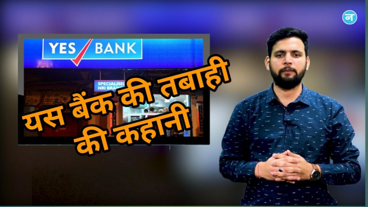 वीडियो: परिवार से शुरू हुई थी YES BANK की तबाही, गर्दिश में ऐसे पहुंचा बैंकों का 'चमकता सितारा'