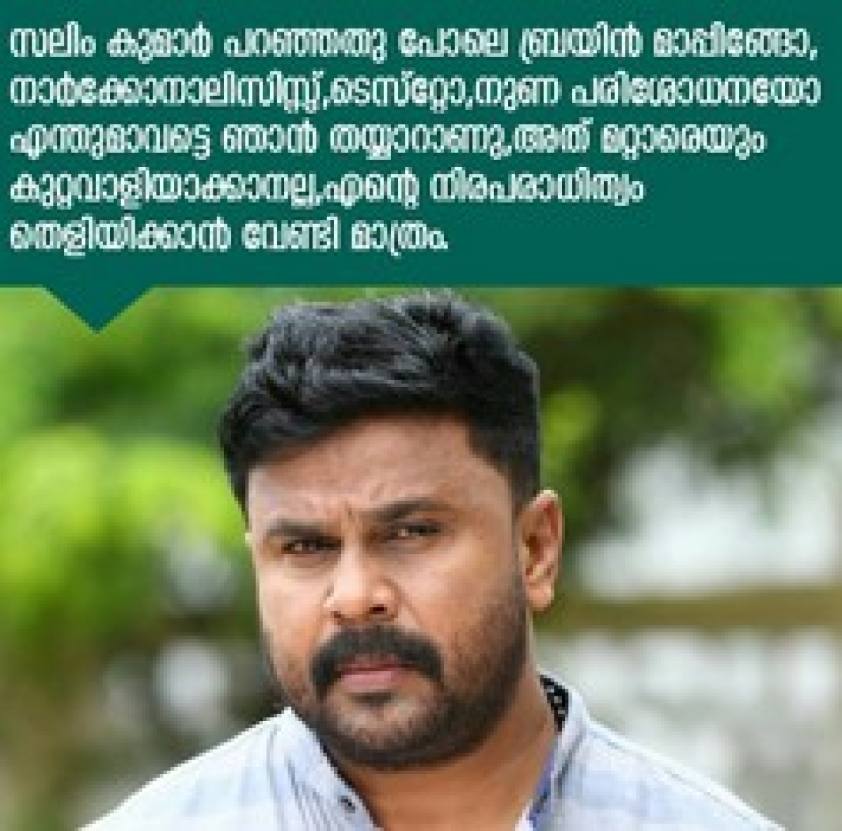 Dileep ready for brain mapping