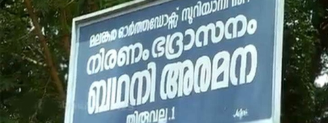 Crime Branch to probe sex scandal in Malankara Church