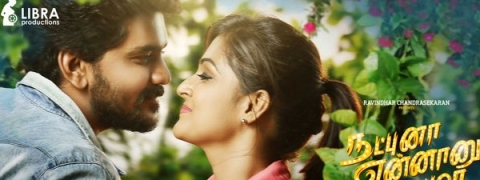 'Natpuna Ennanu Theriyuma' to hit theatres