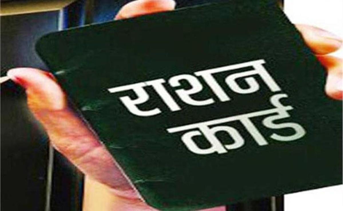 प्रदेश में 35 लाख से अधिक अस्वीकृत राशन कार्ड आवेदनों की जांच शुरू
