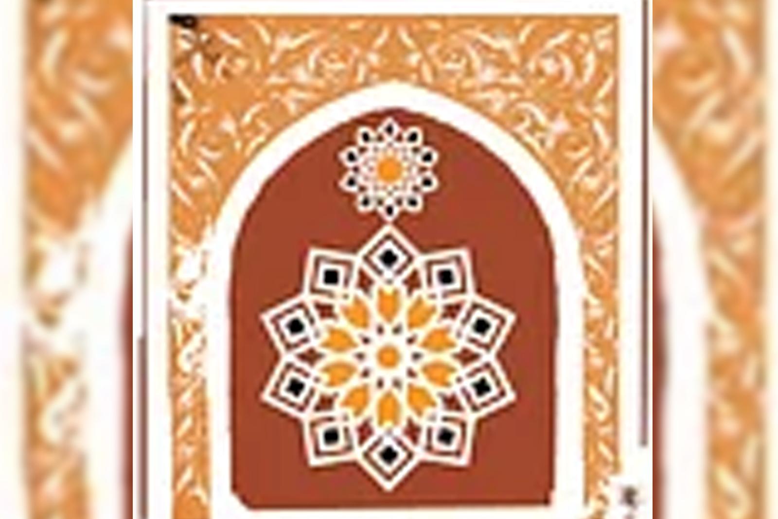 পরিবারের নারীদের সঙ্গে হজরত মুহাম্মদ (সা.)-এর ব্যবহার