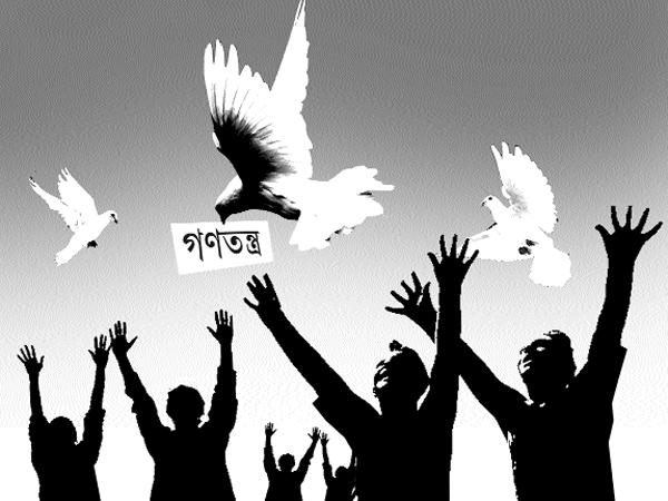 বাংলাদেশ: যেখানে গণতন্ত্রের রং ধূসর