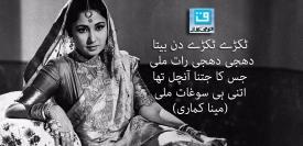 مینا کماری ایک بہترین اداکارہ ہونے کے ساتھ ایک شاعرہ بھی تھیں۔