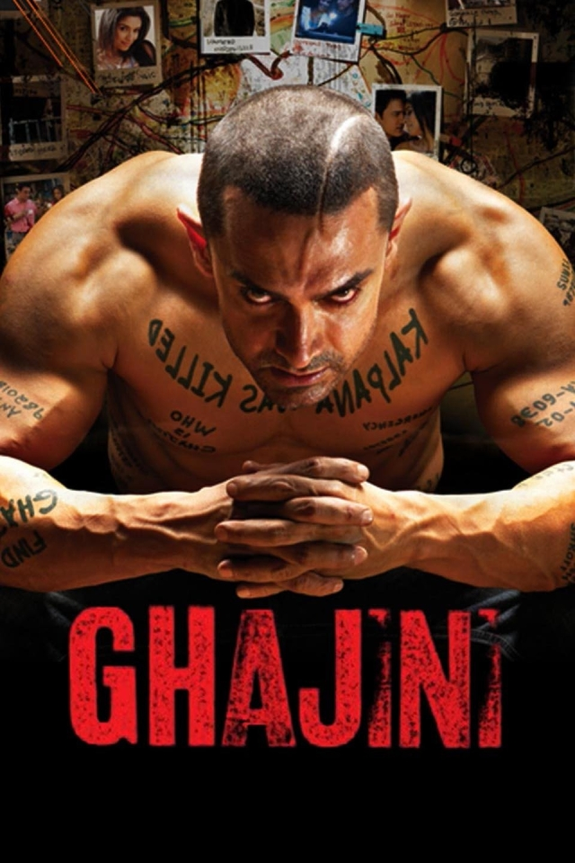 فلم 'غجنی 'کا پوسٹر