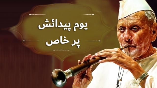 معروف شہنائی نواز استاد بسم اللہ خان
