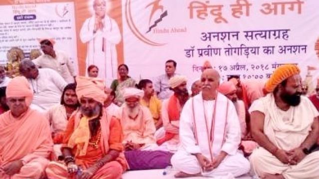 وشو ہندو پریشد کے سابق سربراہ پروین توگڑیا بھوک ہڑتال