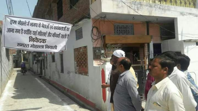 الٰہ آباد کے شیوکُٹی کالونی کی ایک گلی میں لگا بینر جس میں بی جے پی لیڈروں و کارکنان کے داخلے پر پابندی لگائی گئی ہے