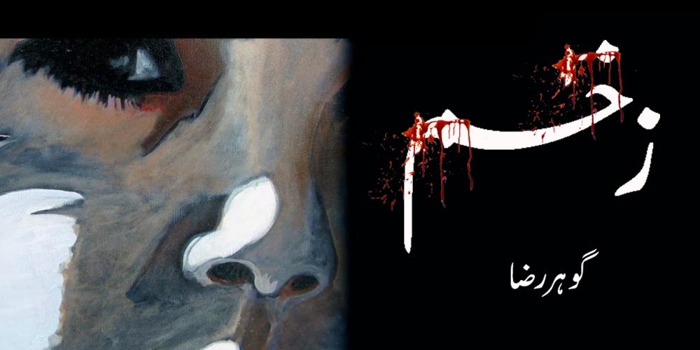 نظم: وہ جو خاموش ہیں، شامل ہیں زنا میں میری .. گوہر رضا