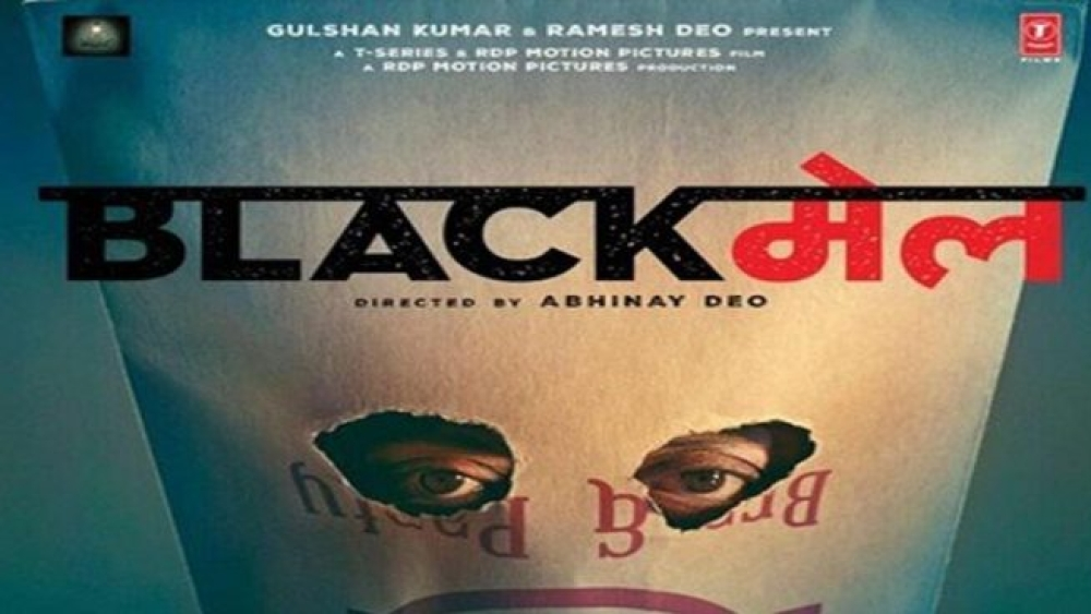 فلم 'بلیک میل' کا پوسٹر