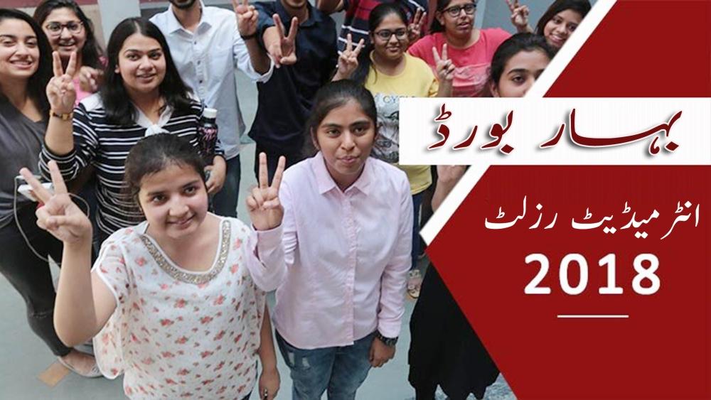 بہار انٹرمیڈیٹ امتحان میں طالبات نے بازی ماری