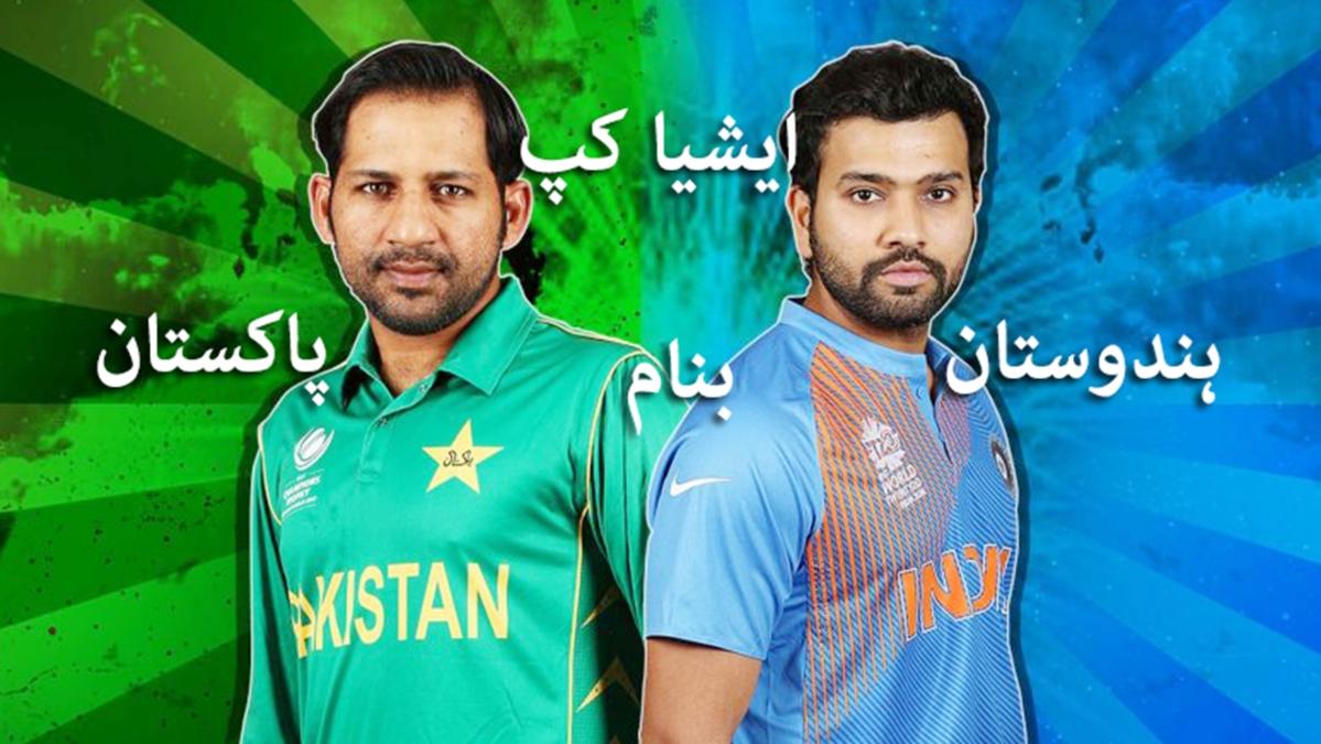 ایشیا کپ میں آج ہندوستان اور پاکستان کا مقابلہ