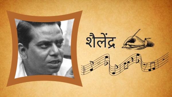 शैलेंद्र:बॉलीवुड के गीतों का 'आवारा','फिर भी दिल है हिंदुस्तानी'