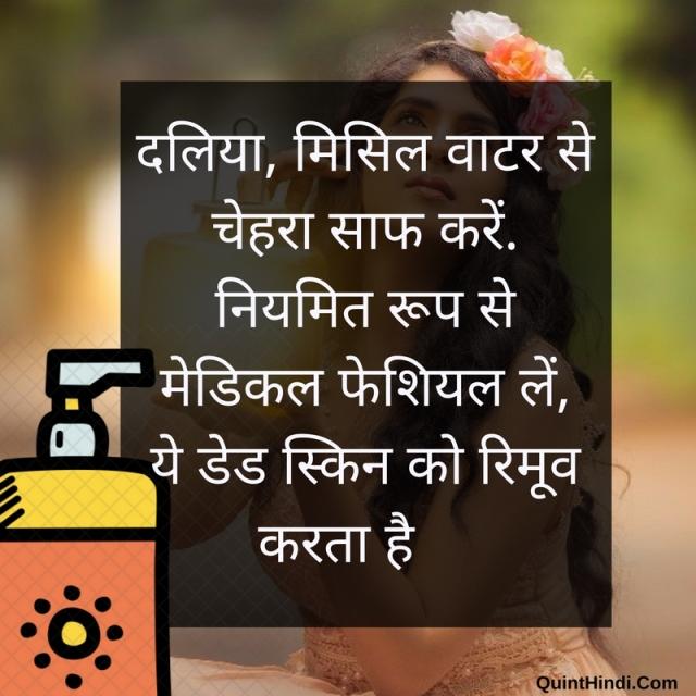सफाई का रखें ध्यान