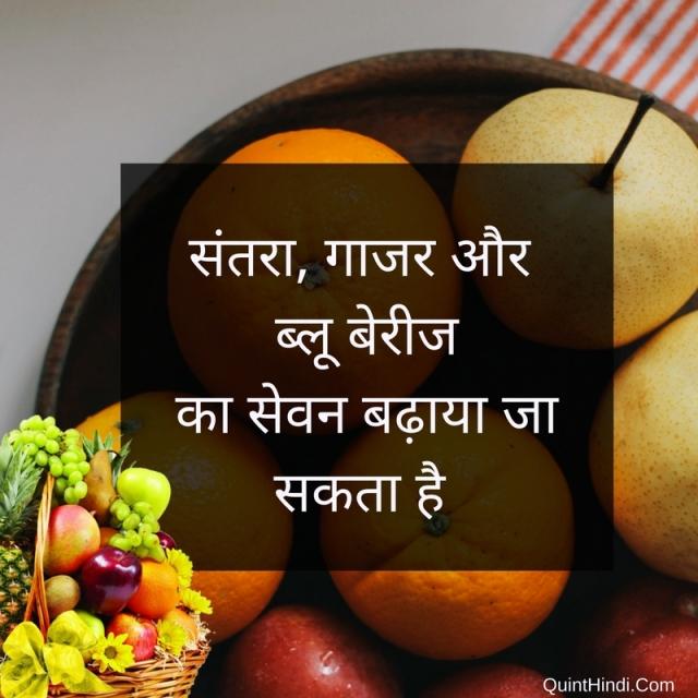संतरा, गाजर और ब्लू बेरीज में सबसे ज्यादा एंटीऑक्सीडेंट पाए जाते हैं